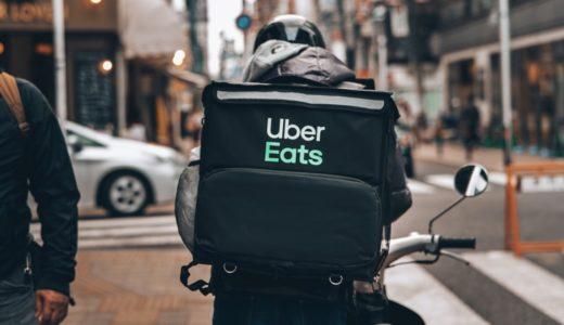 【登録会持ち物は?】UberEats(ウーバーイーツ)配達パートナー登録方法を徹底解説