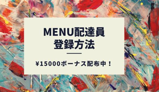 【登録できない?】「BWD876」招待コードで15000円!menu(メニュー)配達パートナーの友達紹介キャンペーン解説!【求人アリ・バイト感覚で働ける】