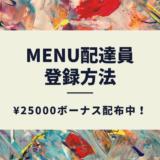 menu(メニュー)配達員招待コード
