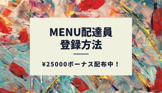 【裏技】menu(メニュー)配達員募集!招待コードで25000円手に入れる!7ステップで登録方法を徹底解説【エリアも公開】