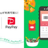 【使えない?】Uber EatsがPayPayに対応!登録から支払い方法など使い方や連携を解説!【ウーバーイーツ×ペイペイ】