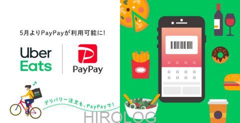 UberEats(ウーバーイーツ)PayPay(ペイペイ)