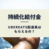 UberEats(ウーバーイーツ)持続化給付金