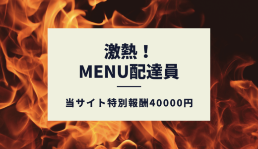 【40000円特別報酬!】menu(メニュー)配達クルーの紹介キャンペーンでお得に登録する方法を解説