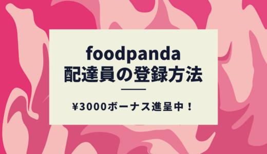 【最新】foodpanda(フードパンダ)配達員招待コードキャンペーンで3000円ゲット!【求人アリ・バイト感覚で働ける】