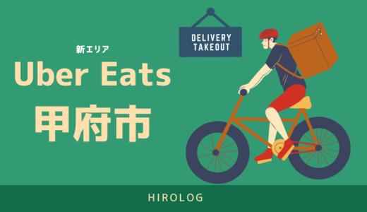 【最新】Uber Eats(ウーバーイーツ)山梨県甲府市のエリアや登録方法を解説!【求人あり!バイトではなく個人事業主】