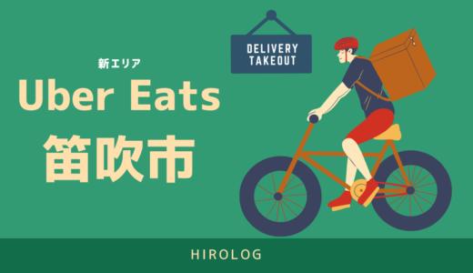 【最新】Uber Eats(ウーバーイーツ)山梨県笛吹市のエリアや登録方法を解説!【求人あり!バイトではなく個人事業主】