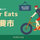 【最新】Uber Eats(ウーバーイーツ)山梨県甲斐市のエリアや登録方法を解説!【求人あり!バイトではなく個人事業主】
