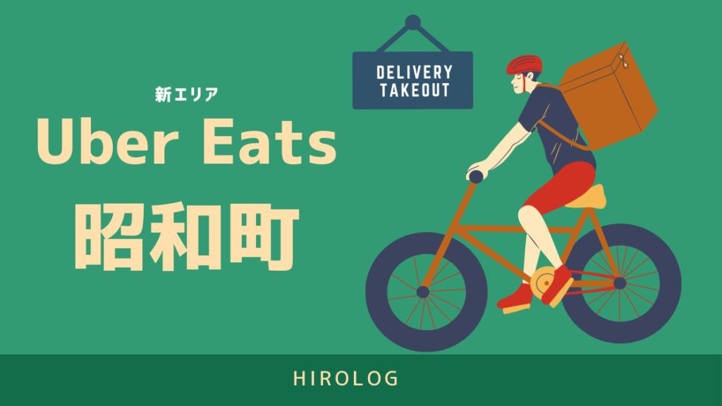 UberEats(ウーバーイーツ)昭和町
