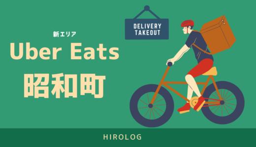 【最新】Uber Eats(ウーバーイーツ)山梨県昭和町のエリアや登録方法を解説!【求人あり!バイトではなく個人事業主】
