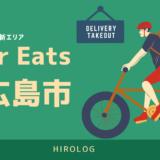 【最新】Uber Eats(ウーバーイーツ)広島県北広島市のエリアや登録方法を解説!【求人あり!バイトではなく個人事業主】