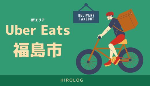 【最新】Uber Eats(ウーバーイーツ)福島県福島市のエリアや登録方法を解説!【求人あり!バイトではなく個人事業主】