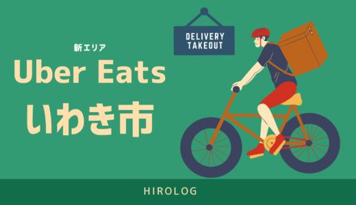 【最新】Uber Eats(ウーバーイーツ)福島県いわき市のエリアや登録方法を解説!【求人あり!バイトではなく個人事業主】