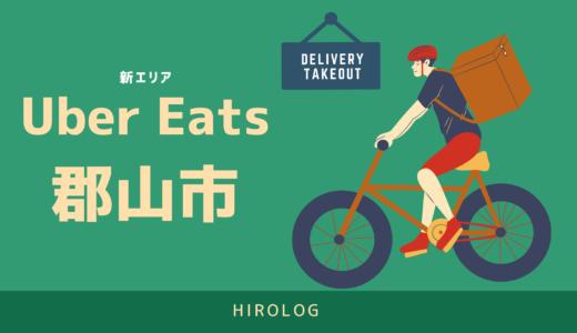 【最新】Uber Eats(ウーバーイーツ)福島県郡山市のエリアや登録方法を解説!【求人あり!バイトではなく個人事業主】