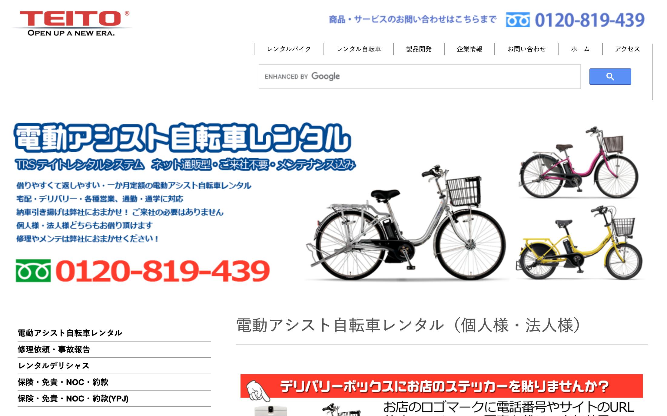 帝都産業レンタル自転車