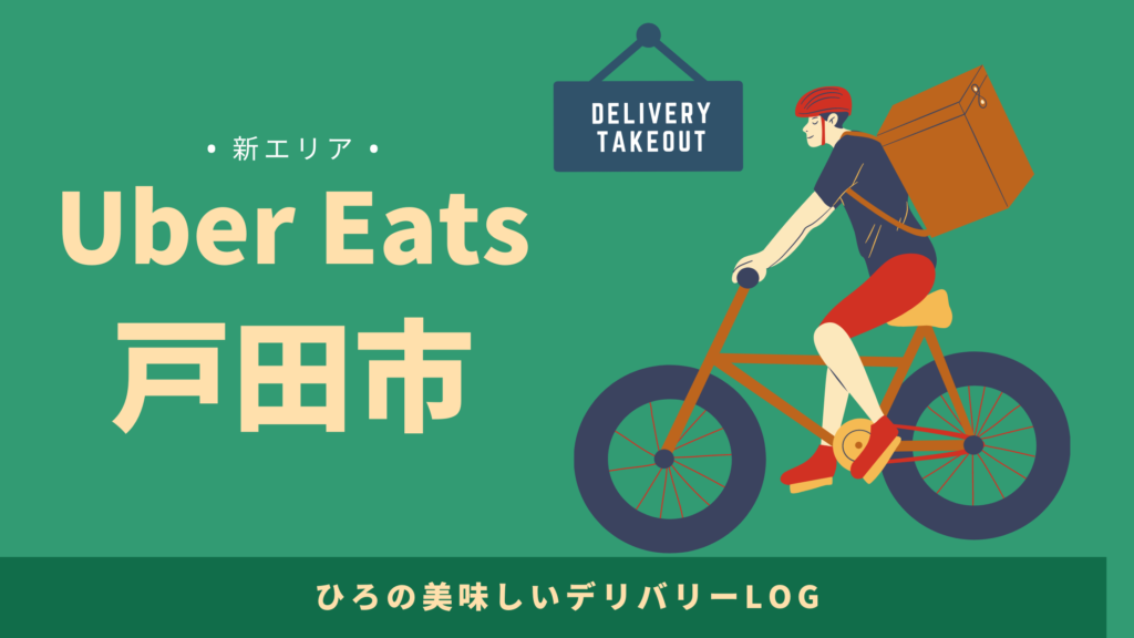 UberEats(ウーバーイーツ)戸田)