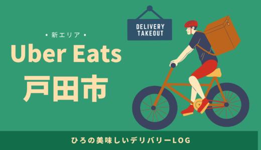 【最新】Uber Eats(ウーバーイーツ)埼玉県戸田市のエリアや登録方法を解説!【求人あり!バイトではなく個人事業主】