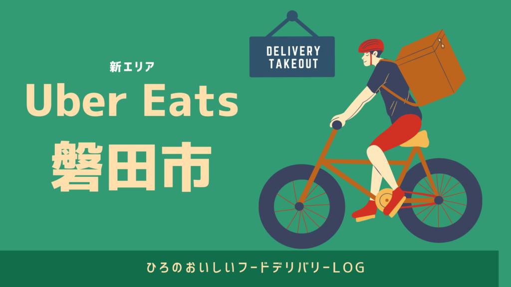 UberEats(ウーバーイーツ)磐田市