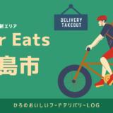 UberEats(ウーバーイーツ)三島市