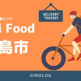 【最新】DiDi Food(ディディフード)広島の配達エリアを解説【求人あり!バイト感覚で働ける】