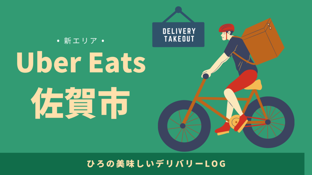 UberEats(ウーバーイーツ)佐賀市