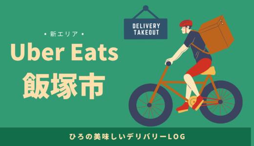 【最新】Uber Eats(ウーバーイーツ)が福岡県飯塚市で開始!配達エリアや登録方法を解説!【求人あり!バイトではなく個人事業主】