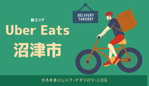 【最新】Uber Eats(ウーバーイーツ)静岡県沼津市のエリアや登録方法を解説!【求人あり!バイトではなく個人事業主】