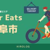 UberEats(ウーバーイーツ)岐阜