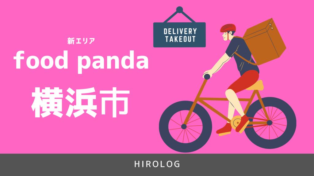 foodpanda(フードパンダ)横浜