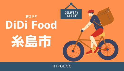 【最新】DiDi Food(ディディフード)福岡県糸島市の配達エリアを解説【求人あり!バイト感覚で働ける】