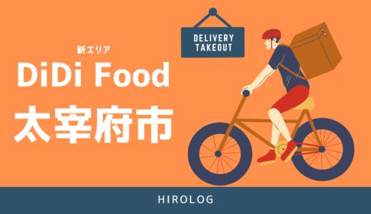 【最新】DiDi Food(ディディフード)福岡県太宰府市の配達エリアを解説【求人あり!バイト感覚で働ける】