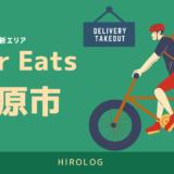 【最新】Uber Eats(ウーバーイーツ)千葉県市原市のエリアや登録方法を解説!【求人あり!バイトではなく個人事業主】