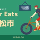 UberEats(ウーバーイーツ)浜松