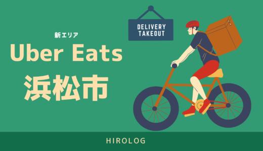 【最新】Uber Eats(ウーバーイーツ)浜松市のエリアや登録方法を解説!【求人あり・バイトではなく個人事業主】