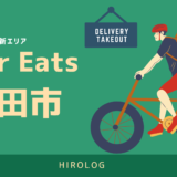 UberEats(ウーバーイーツ)戸田