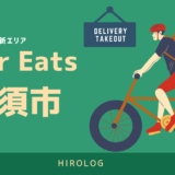 UberEats(ウーバーイーツ)加須
