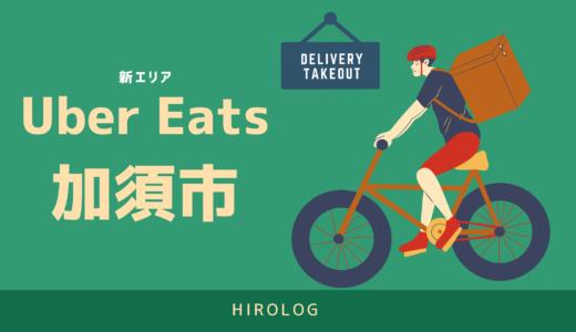 【最新】Uber Eats(ウーバーイーツ)千葉県加須市のエリアや登録方法を解説!【求人あり・バイトではなく個人事業主】