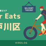 UberEats(ウーバーイーツ)江戸川