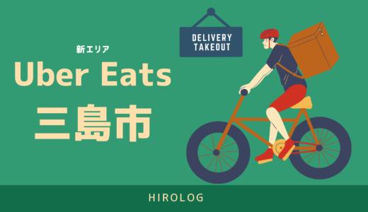 【最新】Uber Eats(ウーバーイーツ)静岡県三島市のエリアや登録方法を解説!【求人あり!バイトではなく個人事業主】