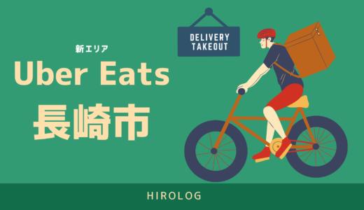 【最新】Uber Eats(ウーバーイーツ)が長崎県長崎市で開始!配達エリアや登録方法を解説!【求人あり!バイトではなく個人事業主】
