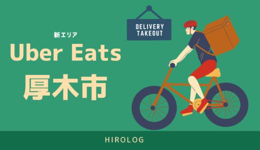 【最新】Uber Eats(ウーバーイーツ)神奈川県厚木市のエリアや登録方法を解説!【求人あり・バイトではなく個人事業主】