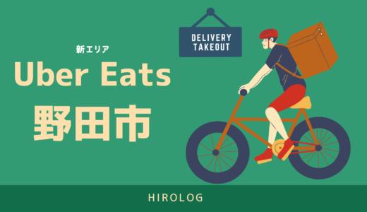【最新】Uber Eats(ウーバーイーツ)千葉県野田市のエリアや登録方法を解説!【求人あり!バイトではなく個人事業主】