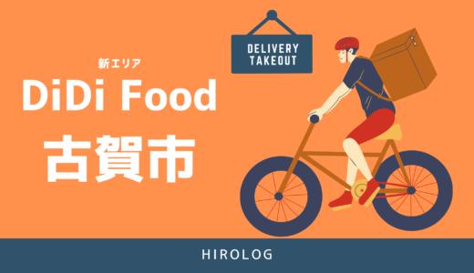 【最新】DiDi Food(ディディフード)福岡県古賀市の配達エリアを解説【求人あり!バイト感覚で働ける】