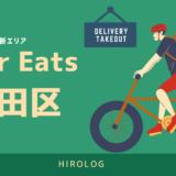 UberEats(ウーバーイーツ)墨田
