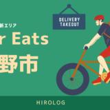【最新】Uber Eats(ウーバーイーツ)神奈川県秦野市のエリアや登録方法を解説!【求人あり・バイトではなく個人事業主】