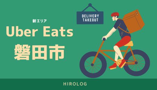 【最新】Uber Eats(ウーバーイーツ)静岡県磐田市のエリアや登録方法を解説!【求人あり!バイトではなく個人事業主】