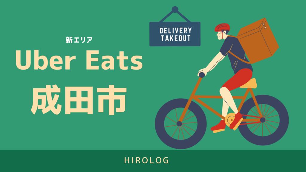 UberEats(ウーバーイーツ)成田