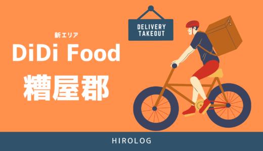 【最新】DiDi Food(ディディフード)福岡県糟屋郡(志免町、新宮町、粕屋町)の配達エリアを解説【求人あり!バイト感覚で働ける】