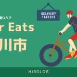 【最新】Uber Eats(ウーバーイーツ)北海道旭川市のエリアや登録方法を解説!【求人あり・バイトではなく個人事業主】