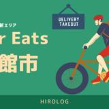 【最新】Uber Eats(ウーバーイーツ)北海道函館市のエリアや登録方法を解説!【求人あり・バイトではなく個人事業主】